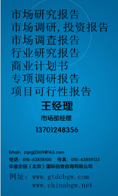 2015-2020年中国双电层电容器产业发展前景及供需格局预测报告