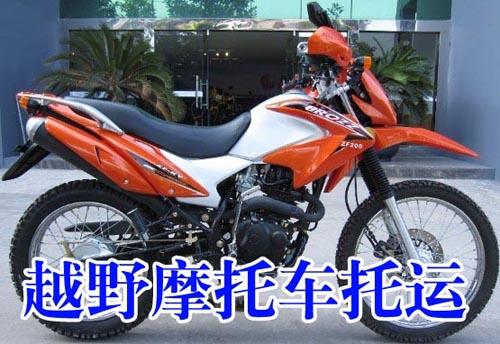 北京到扬中市的摩托车托运57401140电动车托运公司