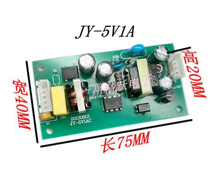 5v开关电源220v转5v开关电源5v电源电路图精跃5v开关电源5v开关电源