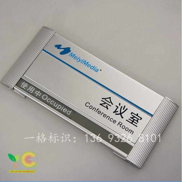 北京会议室门牌_标牌_云商网产品信息图片
