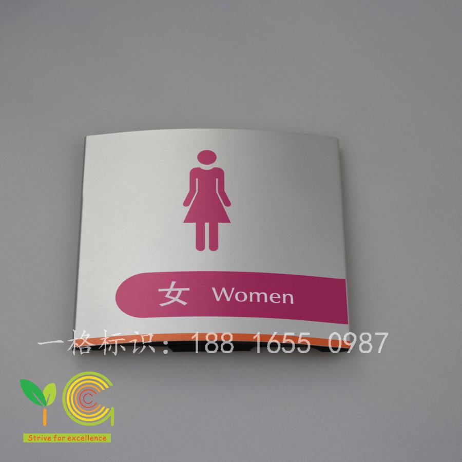 北京洗手间门牌高清图片
