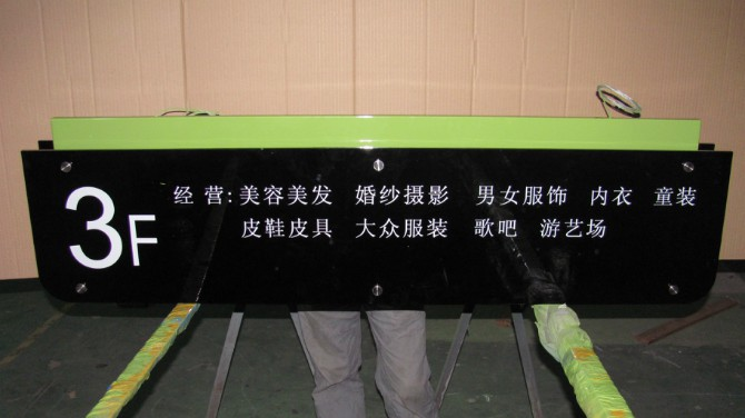 厦门标识标牌制作