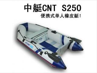 中艇CNT-S250防水条型木地板底橡皮艇钓鱼船充气船