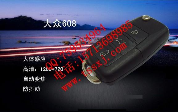 s818宝马钥匙微型夜视摄像机
