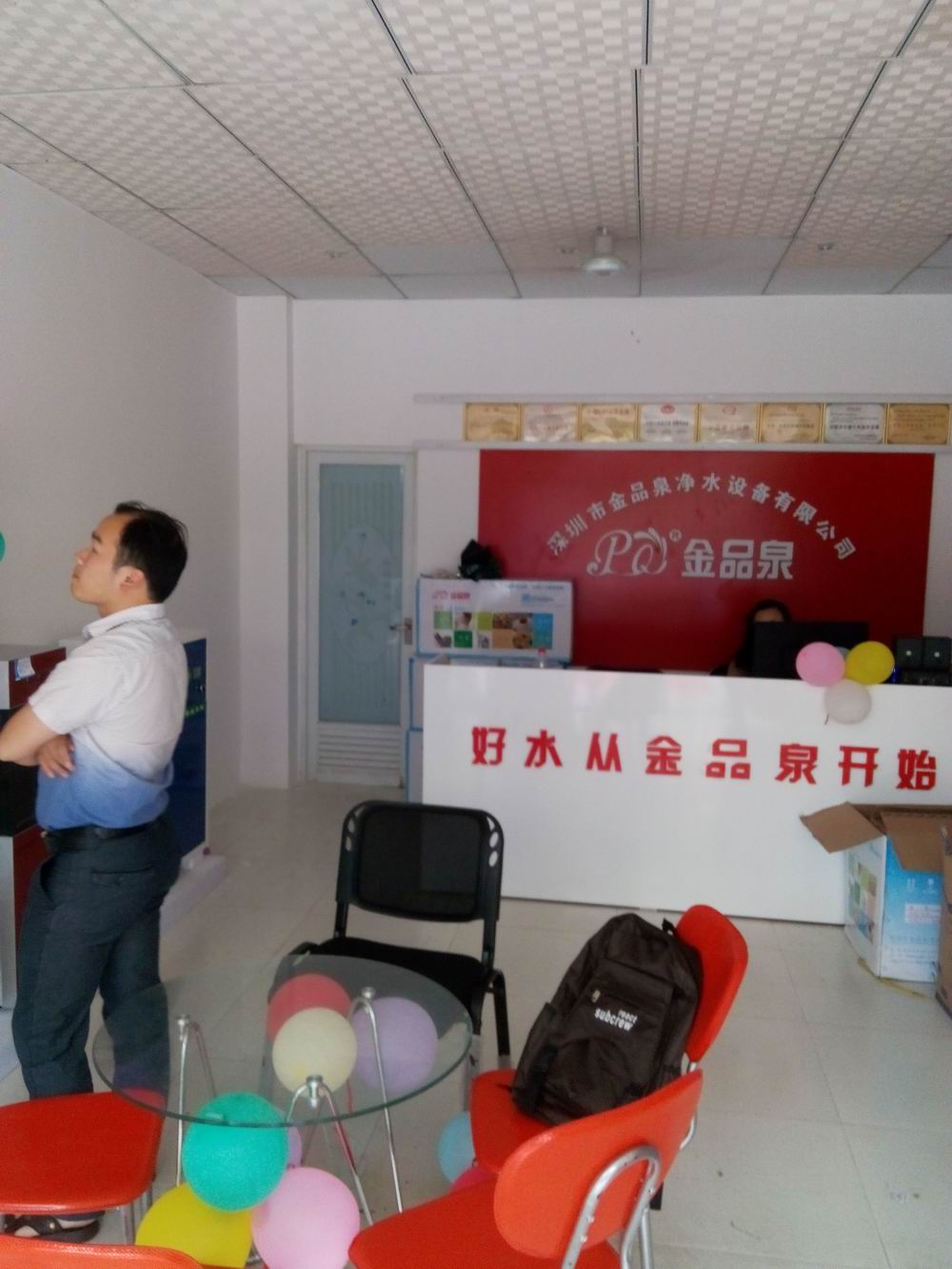 深圳市金品泉净水设备有限公司