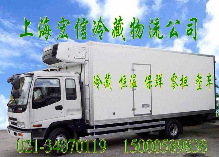 冷藏快运上海冷藏物流运输车上海到恩平保温车货运专线
