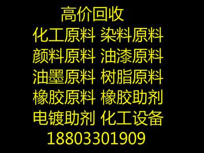 昆明回收耐�耦�料18803301909