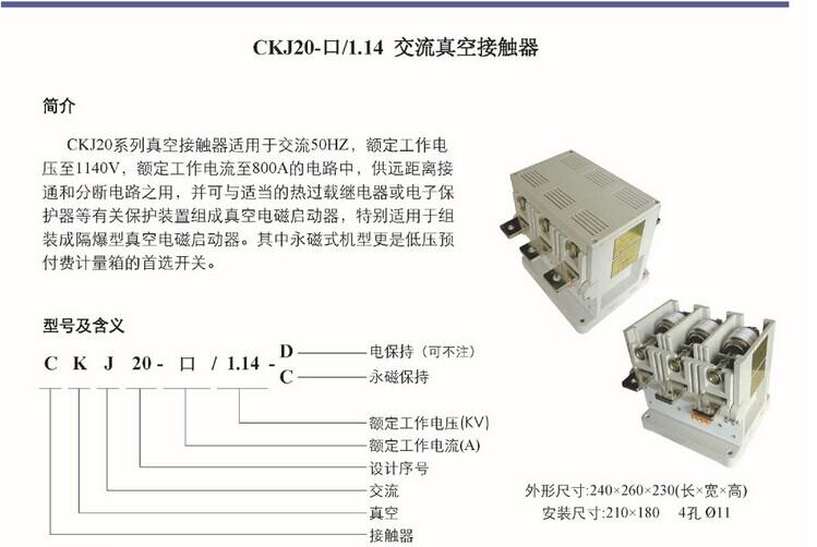 。该产品使用环境海拔高度不超过200 EVS-400A真空接触器 (驰迪电气)2 概述 1.1 主要用途及适用范围 CKJ5系列低压交流真空接触器,适用于交流50Hz、额定工作电压至1140V,额定工作电流至800A的电力系统中,远距离接通与分断线路及频繁地起动和停止控制交流电动机用;并适宜与各种保护装置(JDB电子综合保护器、JR9型过流保护装置、阻容吸收装置)组成磁力起动器,特别适宜组成防爆型磁力起动器。 1.