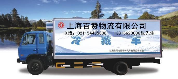 上海到三门峡蔬菜水果冷藏恒温物流运输车