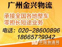 广州到深圳物流公司珠三角物流车队96米、13米、68米、76米各式车、珠三角回程车