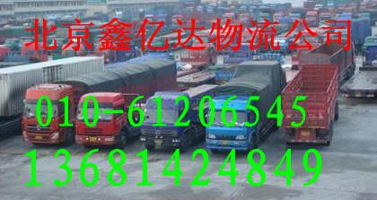 北京有回去栖霞配货车回程车返程货车搬家