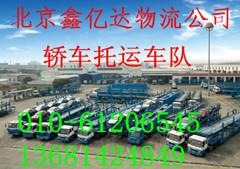 北京去往莆田配货车回程车回去拉货车