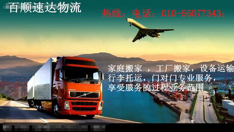 物流河北到贵州黔西南安龙货物运输公司18311265987