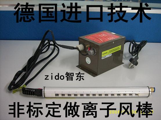 收料机静电消除器 粉末包装机静电消除棒 -离子风棒