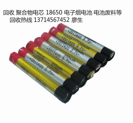回收电子烟电池