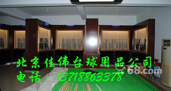北京台球桌专卖