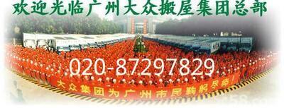 广州天河区搬家公司、广州搬家、搬厂、搬写字楼
