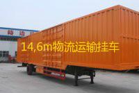 中国半挂车物流运输车系列产品-中国半挂车物流运输车-鑫通工贸