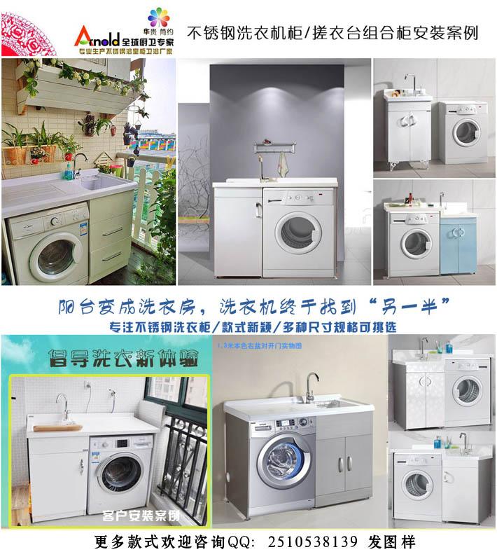 广东洗衣机柜批发