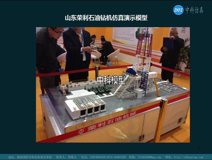中科模型-油气储运专业模型lc型罗茨油泵模型采购图片