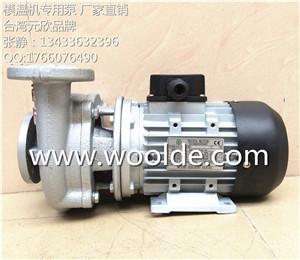 台湾元欣YS-35C 耐高温热水泵 模温机泵浦 高温马达