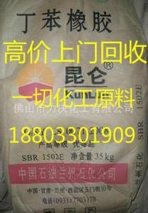 昆明回收顺丁橡胶18803301909
