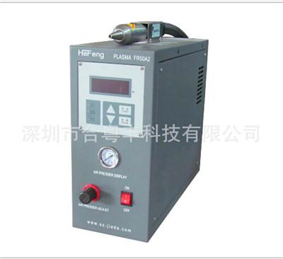 印刷包装专用等离子机、性能稳定-合丰机械