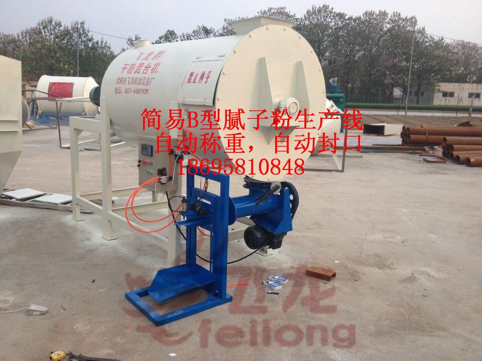 临江腻子粉生产线自动包装机