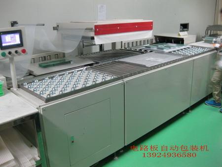 广东电路板全自动包装机、江苏 PCB板自动真空包装机、线路板真空保护包装机