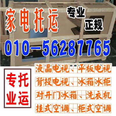 北京东安街头条普通货物托运、56287765、东安街头条物流国内陆运