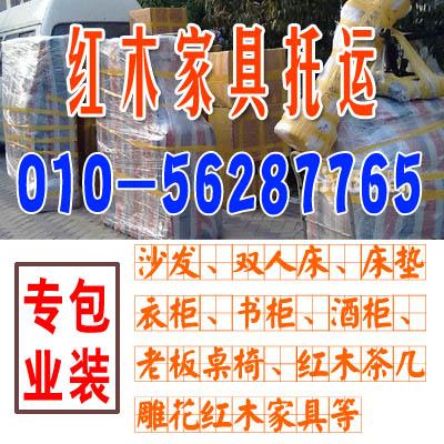 新城国际酒水托运专线、北京新城国际物流站