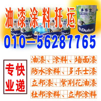 北京大瓦窑普通货物托运、56287765、大瓦窑物流国内陆运