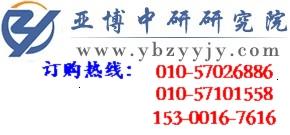 中国科技中介服务产业发展战略及投资潜力研究报告2015年
