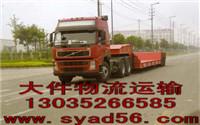 邓州-平顶山大件运输、郑州-巩义工程机械设备托运、洛阳-济源拖板爬梯车运输、鄂尔多斯特种物流
