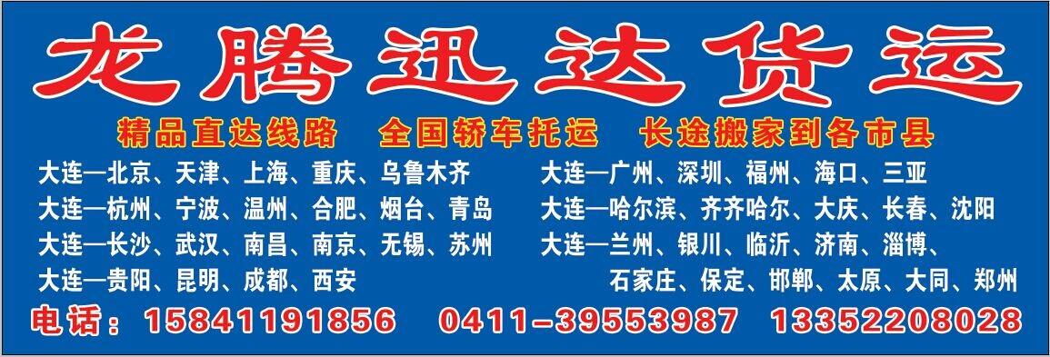 大连到绍兴配货站15841191856毛茔子