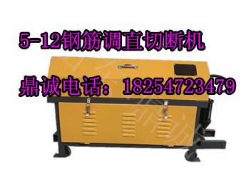 DCTZ5-12钢筋调直切断一体机、钢筋调直机 钢筋切断机、操作简单