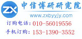中国工业气体储运设备市场运行现状及投资潜力研究报告2015-2020年(更新版)