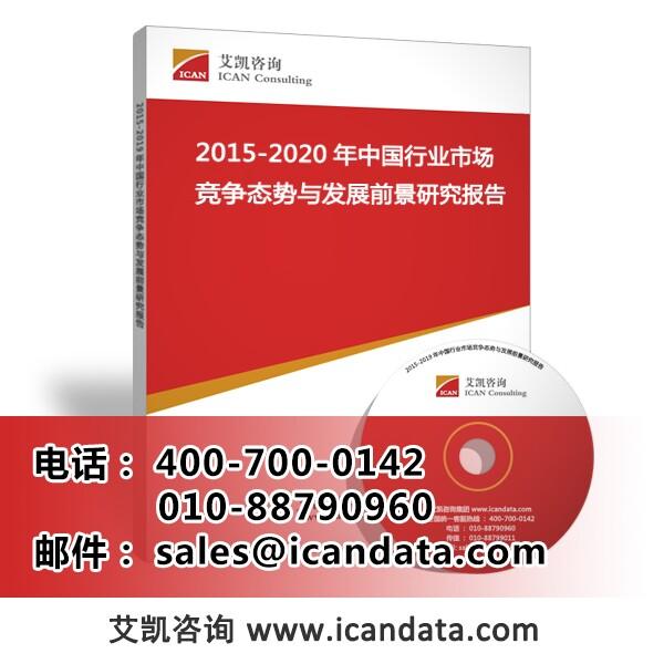 2015-2020年中国家用铝箔市场分析预测及投资战略研究报告