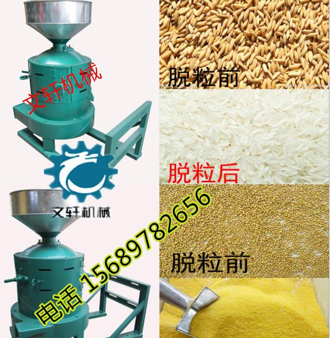 杂粮碾米机小麦去皮碾米机生产-立式碾米机家用糙米机小米加工机