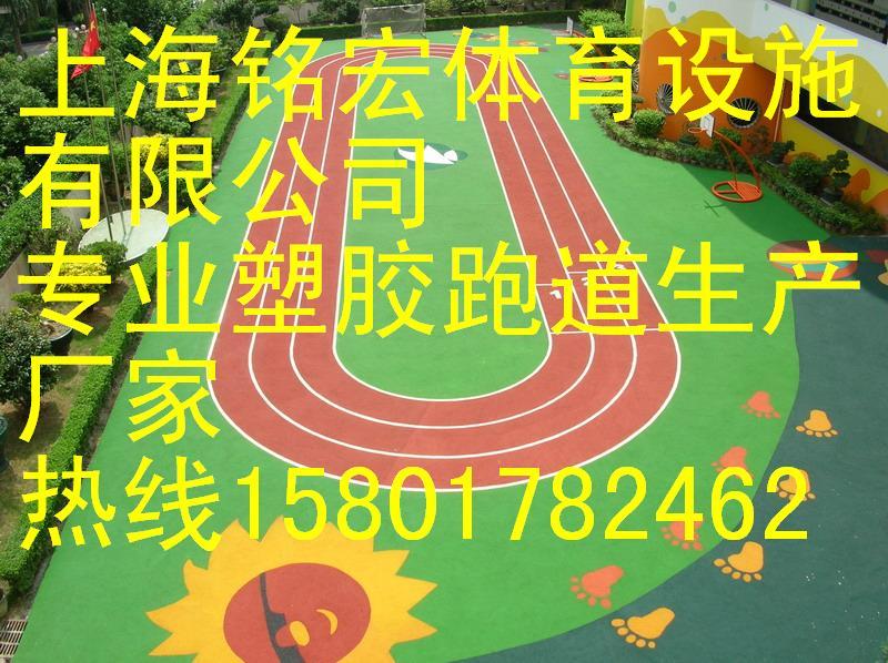 上海幼儿园epdm跑道青青草网站