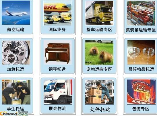 北京到义县搬家配货站回城车_云南商机网招商代理信息