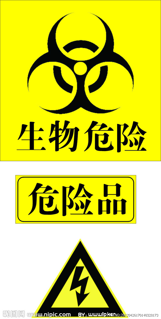 上海到深圳危险品运输