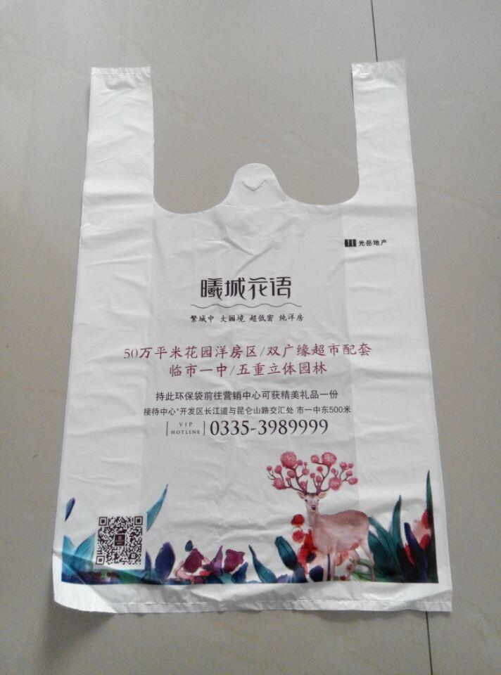 供应北京手提购物塑料袋厂家