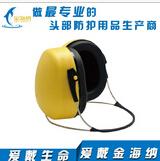 保盾EM5006防噪声耳罩专业生产青青青免费视频在线