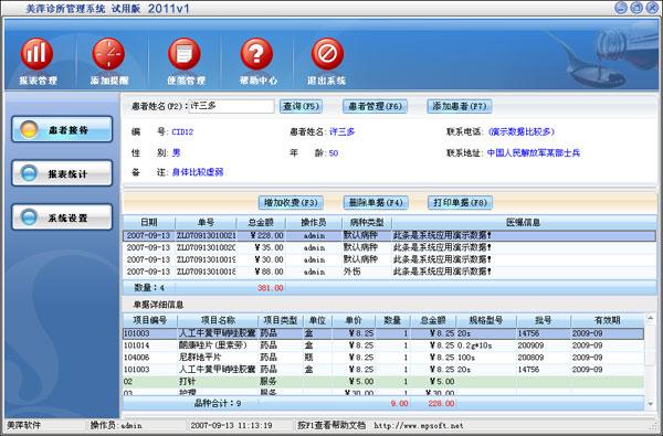 美萍诊所管理收银软件-重庆医疗门诊药店收费管理系统图片