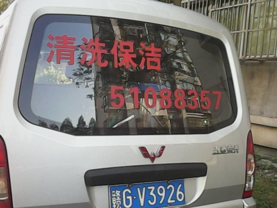 上海嘉定区水箱清洗公司36544780_云南商机网tlc0055信息