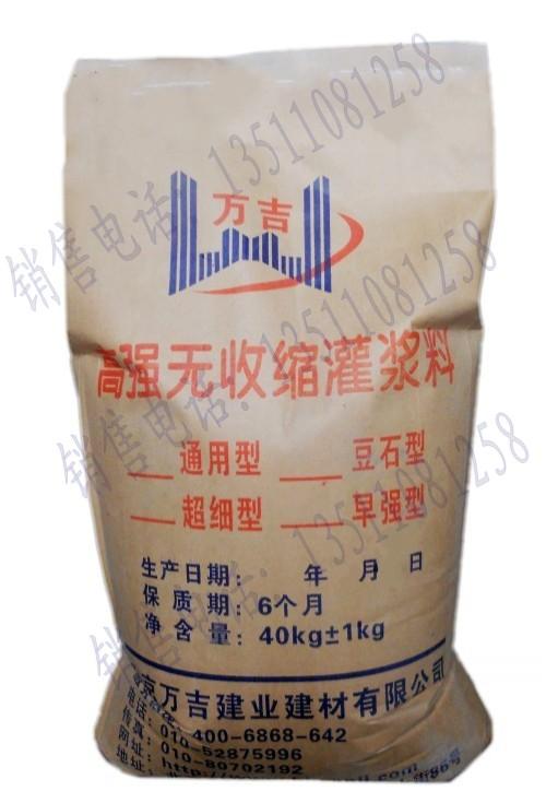 钢纤维高强灌浆料丰台13511081258