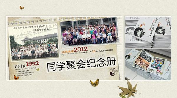 成都艺站-35年同学聚会纪念册设计制作,定格重逢后的欢笑