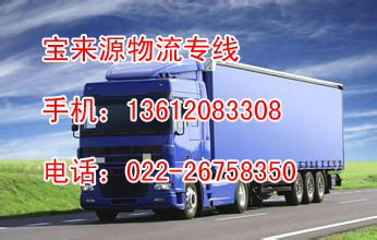 塘沽到浙江物流专线运输13612083308