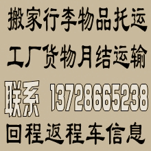 深圳盐田港保税物流园区直达到香港货运公司